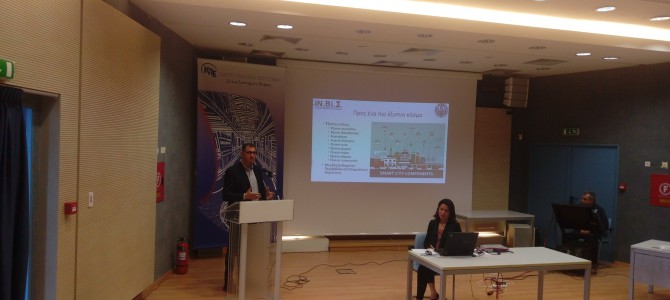1st Forum of Youth Enterpreneurship, Innovation and Vocational Guidance in Patras